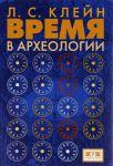 Книга Время в археологии
