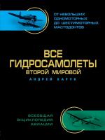 Книга Все гидросамолеты Второй Мировой. Иллюстрированная цветная энциклопедия