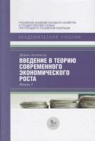 Книга Введение в теорию современного экономического роста. В 2-х книгах. Книга 1