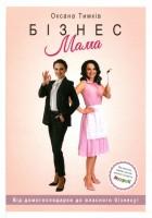 Книга Бізнес-мама
