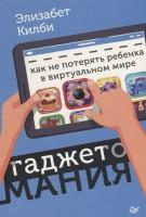 Книга Гаджетомания: как не потерять ребенка в виртуальном мире