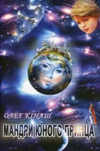 Книга Мандри юного принца