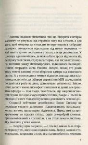 фото страниц Паперові солдати #9