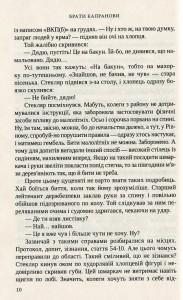 фото страниц Паперові солдати #8