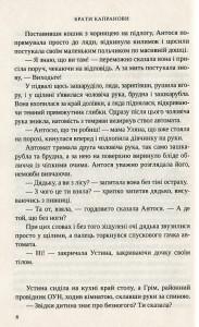фото страниц Паперові солдати #11