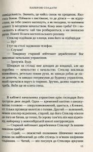 фото страниц Паперові солдати #4