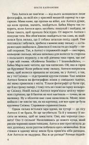 фото страниц Паперові солдати #12
