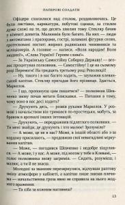 фото страниц Паперові солдати #5