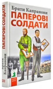 Книга Паперові солдати