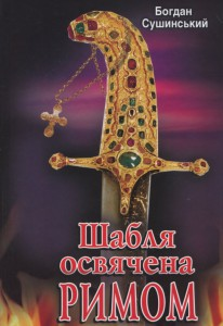 Богдан Сушинський, «Шабля, освячена Римом»