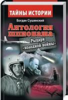 Книга Тайны истории. Антология шпионажа. Рыцари холодной войны