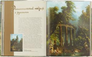 фото страниц Знаменитые пейзажи мировой живописи #7