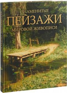 Книга Знаменитые пейзажи мировой живописи
