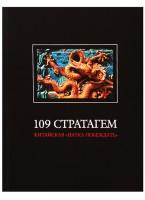 Книга 109 стратагем. Китайская 'наука побеждать'