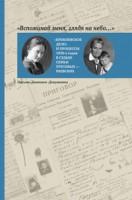 Книга Вспоминай меня, глядя на небо...'Кремлевское дело' и процессы 1930-х годов в судьбе Урусовых
