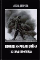 Книга Вторая Мировая Война. Взгляд Европейца