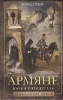 Книга Армяне. Народсозидатель