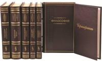 Книга Библиотека 'Философия' (в 80-ти томах)