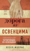 Книга Дорога из Освенцима