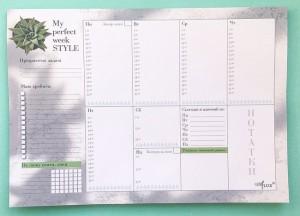 Еженедельник LifeFLUX 'Weekly. My perfect week Style'
