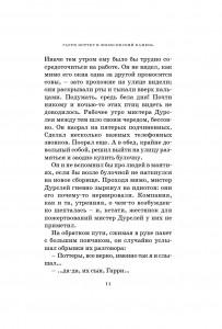 фото страниц Гарри Поттер. Комплект из 7 книг в коробке #11