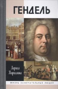 Книга Гендель
