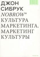 Книга Nobrow. Культура маркетинга. Маркетинг культуры