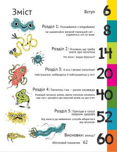 фото страниц Воно заразне. Інфекційний світ патогенів та мікробів #3