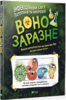 Книга Воно заразне. Інфекційний світ патогенів та мікробів
