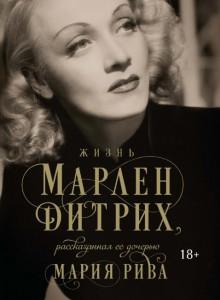 Книга Жизнь Марлен Дитрих, рассказанная ее дочерью