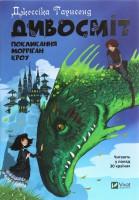 Книга Дивосміт. Покликання Морріґан Кроу
