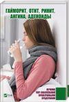 Книга Гайморит, отит, ринит, ангина, аденоиды. Лечение лор-заболеваний проверенными средствами