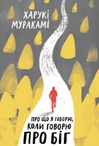 Книга Про що я говорю, коли говорю про біг