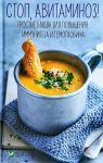 Книга Стоп, авитаминоз! Простые блюда для повышения иммунитета и гемоглобина
