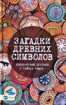 Книга Загадки древних символов. Невероятные истории о тайнах земли