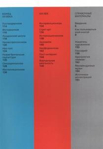 фото страниц …Измы. Как понимать современное искусство #3