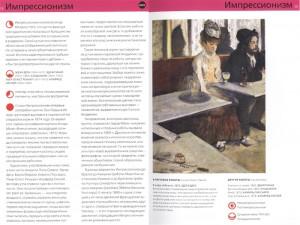 фото страниц …Измы. Как понимать современное искусство #7