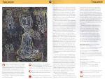 фото страниц …Измы. Как понимать современное искусство #6