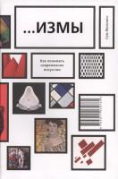 Книга …Измы. Как понимать современное искусство
