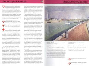 фото страниц …Измы. Как понимать современное искусство #5