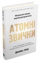 Книга Атомні звички