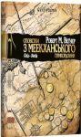 фото страниц Оповістки з Меекханського прикордоння. Схід-Захід #3