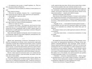 фото страниц Оповістки з Меекханського прикордоння. Схід-Захід #8