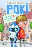 Книга Рокі Мій друг із серцем та гвинтиками