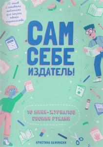 Книга Сам себе издатель! 10 мини-журналов своими руками