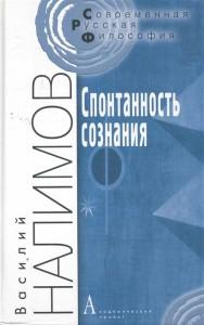 Книга Спонтанность сознания. Вероятностная теория смыслов и смысловая архитектоника личности