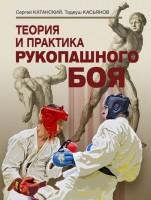 Книга Теория и практика рукопашного боя