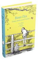 Книга Вінні-Пух. Повна збірка казок і віршів
