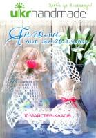 Книга Янголи та янголята. 10 майстер-класів