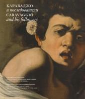 Книга Караваджо и последователи